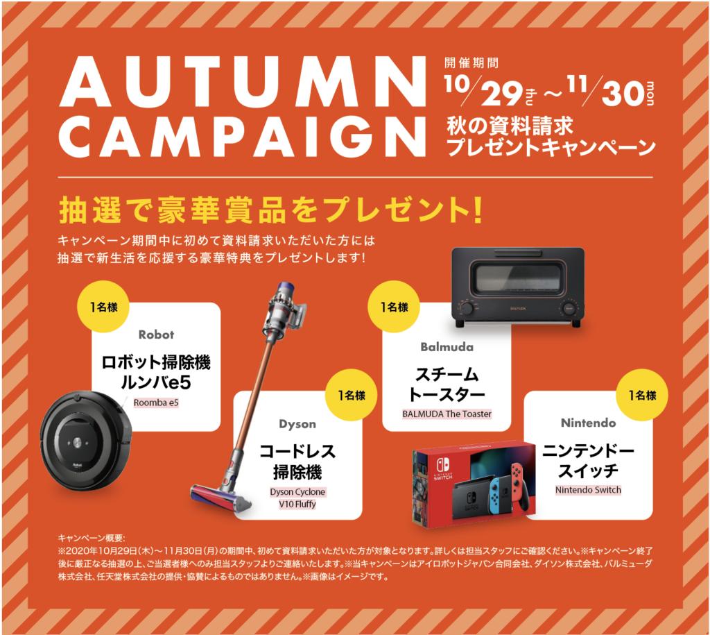 秋の資料請求キャンペーン