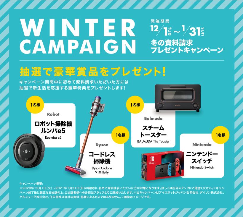 冬の資料請求キャンペーン